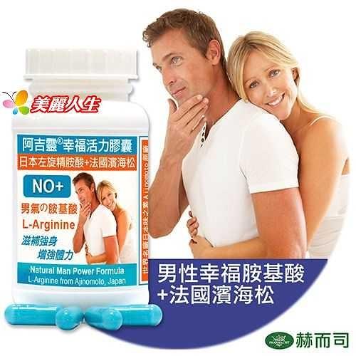 HOLY-UP阿吉靈幸福活力膠囊(L-Arginine.Pine Bark)左旋精胺酸90顆