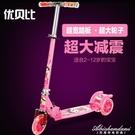 滑板車3歲三輪踏板車閃光2 6 8歲寶寶兩輪摺疊單腳滑滑車  黛尼時尚精品