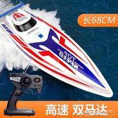 環奇遙控船快艇玩具船模型高速兒童男孩充電動防水上游艇輪船 MKS全館免運