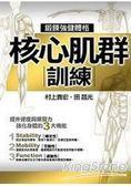 核心肌群訓練