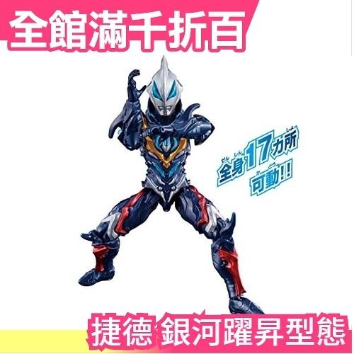 日本 【捷德 銀河躍昇型態】鹹蛋超人 可動人偶 捷德 超人力霸王Z Geed Galaxy Rising【小福部屋】