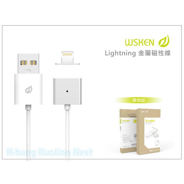 WSKEN 原廠 iPhone 7 6 6S Plus 5S 磁力充電線 傳輸線 磁力線 磁充線 磁吸線磁性線 iPad