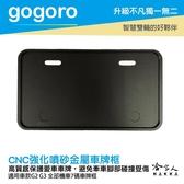 Gogoro 2 Gogoro 3 CNC 噴砂 霧面 車牌框 科技黑 鋁合金 車牌保護框 7 碼 白牌 七碼 哈家人
