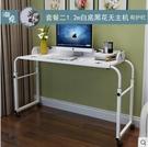 懶人床上筆記本電腦桌台式家用床上書桌可行動跨床桌 雙人電腦桌HRYC【快速出貨】