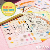 【PARTY 搞笑迷你派對小貼紙】Norns  拍立得專用裝飾貼紙 一套六張