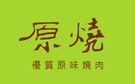 【王品系列】西堤+原燒套餐券8張(平假日適用 已含服務費)(M)