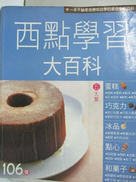 【書寶二手書T9/餐飲_I93】西點學習大百科_加藤千惠