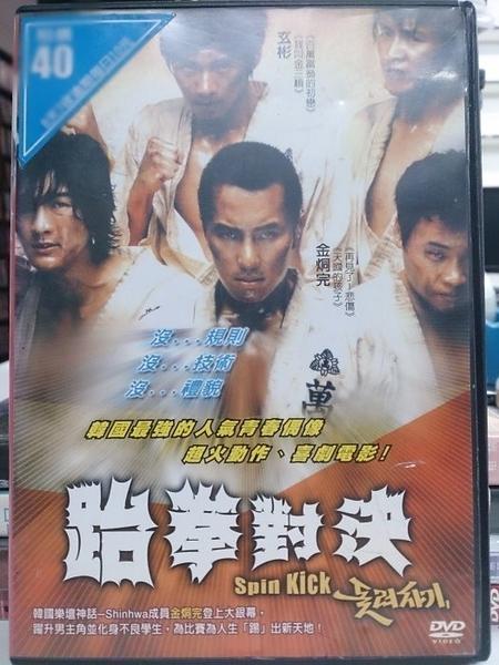 挖寶二手片-X07-089-正版DVD-韓片【跆拳對決】-玄彬 金烔完(直購價)