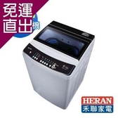 HERAN禾聯 16KG 變頻全自動洗衣機HWM-1611V【免運直出】