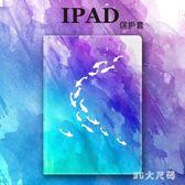 新款ipad保護套air2藝術魚群a1822全包平板殼蘋果9.7寸 QG4031『M&G大尺碼』