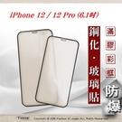 【現貨】Apple iPhone 12 / 12 Pro (6.1吋) 2.5D 霧面滿版滿膠 彩框鋼化玻璃保護貼 9H 螢幕保護