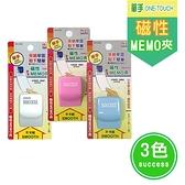 成功 強力MEMO夾-3色