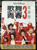 挖寶二手片-C04-052-正版DVD-電影【歌舞青春3:畢業季】-柴克艾弗隆 凡妮莎哈金斯(直購價)海報是