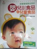 【書寶二手書T6/保健_YBK】使寶寶健康成長的嬰兒副食品&兒童食品_高時煥