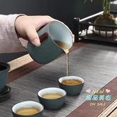 快客杯 便攜式一壺四杯旅行茶具套裝陶瓷旅游戶外隨身泡茶壺喝茶杯 2色