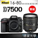 Nikon D7500 + 16-80mm F2.8-4E 下殺超低優惠  7/31前登錄送$1000元郵政禮券 國祥公司貨