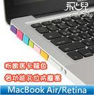 【妃凡】粉嫩馬卡龍色 完美保護 MacBook Air/Retina 11/13/15 各功能孔位 筆電 防塵塞 防水塞