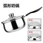 不銹鋼奶鍋湯鍋加厚煮面小奶鍋迷你小鍋泡面輔食鍋電磁爐燃氣通用 亞斯藍