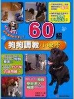 二手書博民逛書店 《60招狗狗調教小撇步》 R2Y ISBN:9576865506