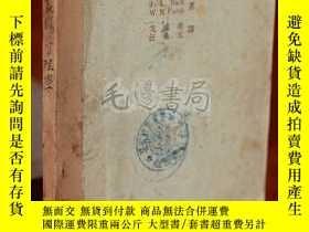 二手書博民逛書店罕見中國農場管理學Y37 J.L.Buck W.M.Curtis