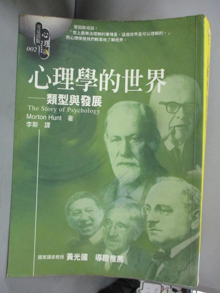【書寶二手書T3/心理_BGI】心理學的世界-類型與發展_原價520_墨頓.杭特