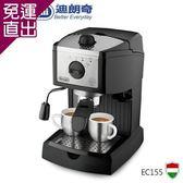 義大利DeLonghi 迪朗奇義式濃縮咖啡機EC155【免運直出】