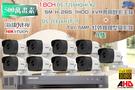 高雄監視器 海康 DS-7216HQHI-K1 1080P XVR H.265 專用主機 + TVI HD DS-2CE16H1T-IT 5MP EXIR 紅外線槍型攝影機 *9