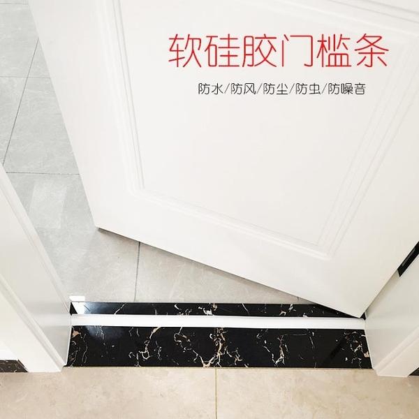 擋水條 浴室門檻擋水條實心衛生間防水條廚房台面阻水條軟硅膠自黏隔水條【幸福小屋】