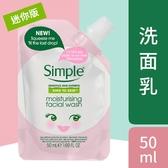 Simple清妍溫和保濕潔面乳 50ML