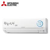 [MITSUBISHI 三菱]6-9坪 靜音大師 1級 變頻冷專一對一分離式冷氣  MSY-GR50NJ/MUY-GR50NJ