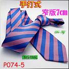 De-Fy 蝶衣精品 7cm窄版領帶.襯...