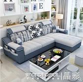 沙發簡約現代布藝沙發小戶型客廳家具整裝組合可拆洗轉角三人位布沙發LX 晶彩 99免運