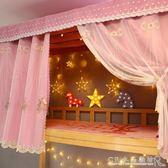 氣質粉色ins公主風 學生宿舍床簾上下鋪遮光寢室幔紗蚊帳一體式『CR水晶鞋坊』YXS