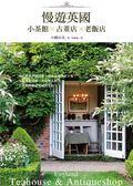 (二手書)慢遊英國:小茶館×古董店×老飯店