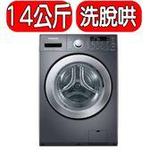 結帳打X折★SAMSUNG三星【WD14F5K5ASG/TW】洗衣機《14公斤,洗脫烘滾筒》