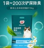 波奇網怡親貓沙膨潤土結團去味吸水貓砂除臭貓咪用品7省10KG 艾莎