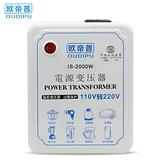 變壓器變壓器220V轉110V轉220V變100V/120V/125V美國日本電源電壓轉換器   伊蘿