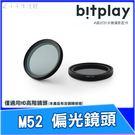 正品,台灣設計台灣製作 出門不用再帶著沉重的單眼 讓您手機瞬間變成專業相機 *本產品有含濾鏡轉接環*