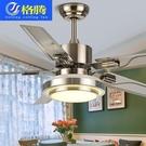 吊扇不銹鋼風扇燈餐廳吊扇燈客廳電扇燈簡約現代LED木葉風扇吊燈LX 非凡小鋪