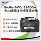 [公司貨 ]兄弟 Brother MFC-J3930 A3多功能彩色噴墨傳真複合機 (包含加購四色墨水組)