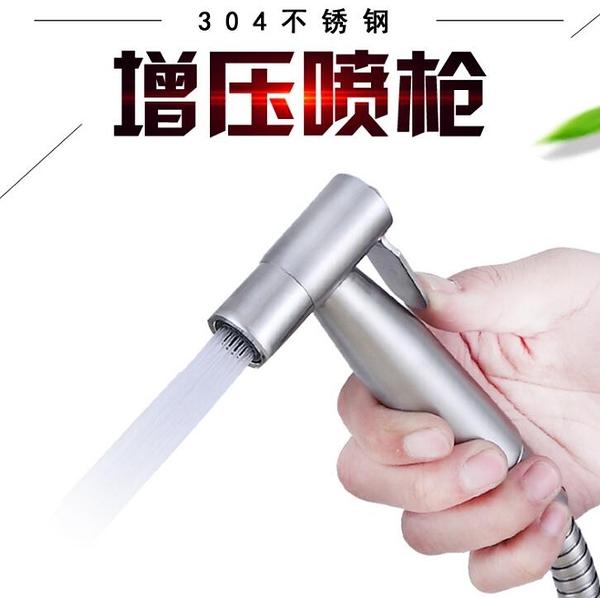 馬桶噴槍套裝伴侶增壓噴頭浴室衛生間廁所水槽噴槍不銹鋼 麥吉良品