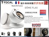 『盛昱音響』法國 FOCAL DOME FLAX 2.0 喇叭『音寶公司貨五年保固』有現貨可自取