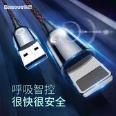 倍思 lightning 數據線 C形燈 智能斷電 蘋果 傳輸線 2.4A 快充線 iPhone X 8 7 充電線