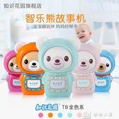 兒童早教機嬰兒寶寶故事機音樂玩具0-3-6歲可充電下載