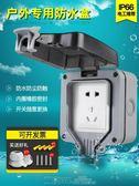 防水插座 德力西戶外電源插座防水防雨盒 明裝防水開關插座戶外防雨密封盒 二度3C