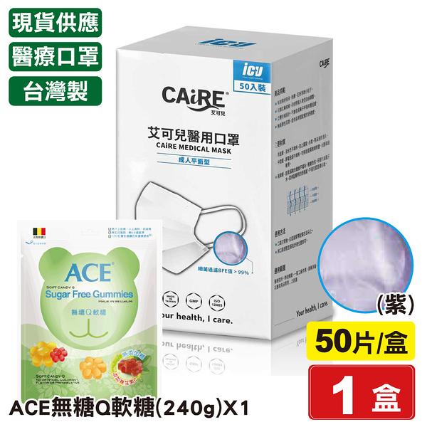 艾可兒醫用口罩-50入(紫) + ACE無糖Q軟糖-240g 專品藥局【2016139】