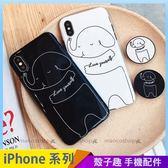 黑白小象 iPhone iX i7 i8 i6 i6s plus 手機殼 可愛卡通象 氣囊伸縮 影片支架 耳機收納捲線器 防摔殼