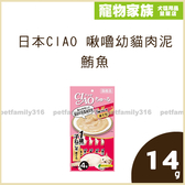 寵物家族-日本CIAO啾嚕幼貓肉泥-鮪魚14gx4入
