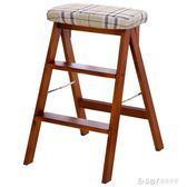 折疊椅子實木創意折疊凳簡約折疊梯凳廚房凳便攜小凳子折疊家用板凳高凳子WD 溫暖享家