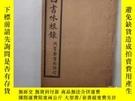 二手書博民逛書店罕見四書味根錄(孟子1--4卷)Y242043